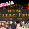 【MAX400人規模】KITSUNE Summer Party 🍻07/16(日)18:00〜23:00【渋谷】🍻