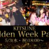 🍻05/03(祝水)18:00〜23:00【渋谷】🍻 【MAX400人規模】KITSUNE Golden Week Party