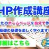 💻05/17(水)19:30〜21:00【新宿】💻 初心者大歓迎!ホームページ作成講座!一人で簡単にホームページを作ろう!