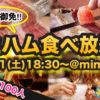 🍻07/01(土)18:30〜21:00【六本木】🍻 初夏もおしゃれに!生ハム食べ飲み放題PARTY!