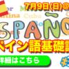🇪🇸07/09(日)15:00〜16:30【新宿】🇪🇸 今注目のスペイン語をゼロから聞けるように、読めるように、話せるようになろう!