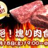 超絶!アニメのような塊り肉を食べる会 🍖11/18(土)19:00〜21:30【池袋】🍖